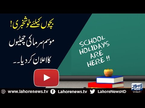 Good news for students: Private schools declare winter vacations