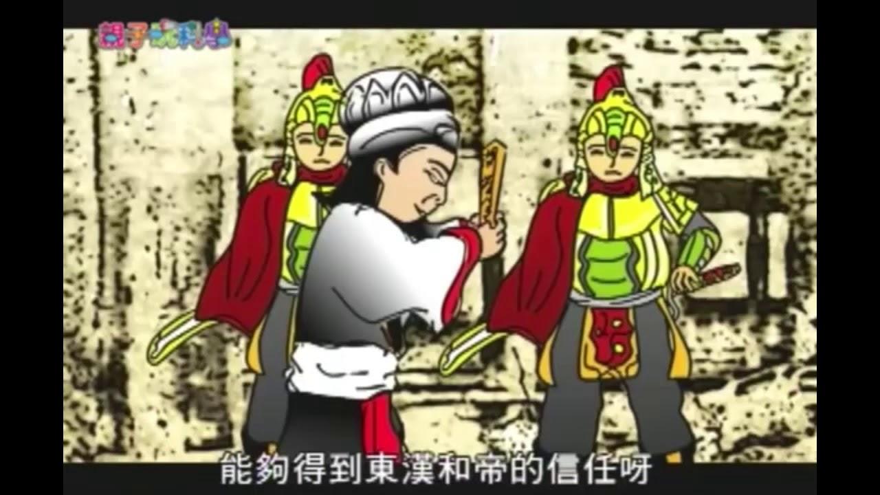 蔡倫造紙 科學動畫 - YouTube