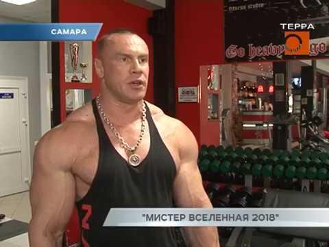"""Новости Самары. """"Мистер Вселенная"""" из Самары"""