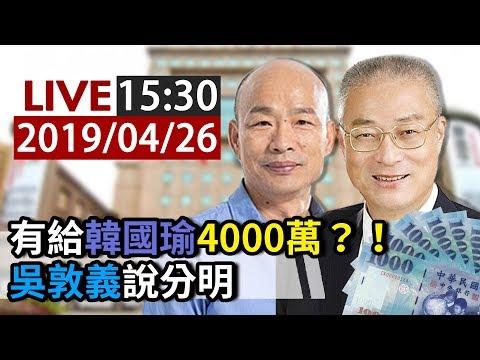 【完整公開】LIVE有給韓國瑜4000萬?! 吳敦義說分明