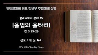 [율법의 울타리]  HIS 주일예배실황   정산 목사   갈라디아서 강해  ep. 07  (03/21/2021)