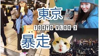 ◤Travel with Suenn◢暴走東京🏃🏻原宿 | 池袋 | 秋葉原 | 睛空塔🗼