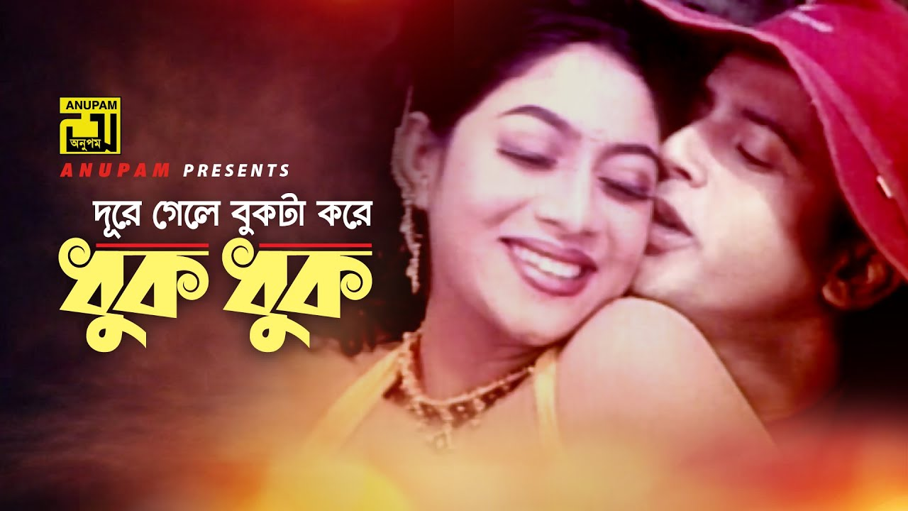 Dure Gele | দূরে গেলে বুকটা করে | HD | Shabnur & Riaz | Agun & Baby Naznin | Karisma | Anupam