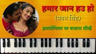 Hamar Jan Hau Ho on Harmonium | Piano | Naina Lage Neh Ke Sagar | Pawan Singh Super Hit Song