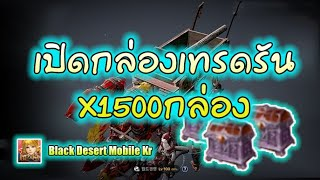 Black Desert Mobile Kr | กล่องส้มเทรดรัน | Trade Run Treasure Chest