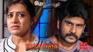 Bommalaatam 25-05-2016 Sun TV Serial