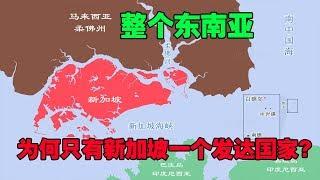 整个东南亚,为何只有新加坡一个发达国家?