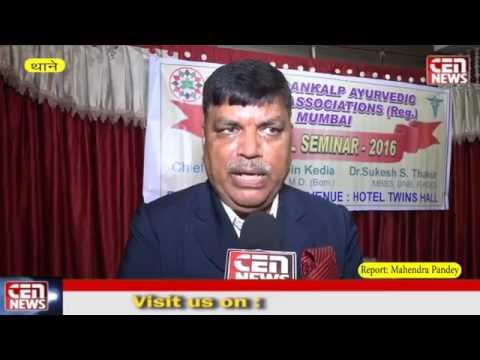 Sahyog Sankalp Ayurvedic welfare Association, mumbai