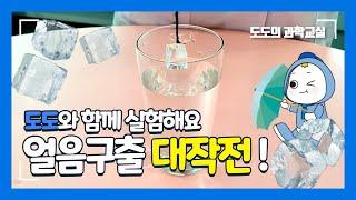[도도의 과학교실] 얼음구출 대작전! Ice Fishi…