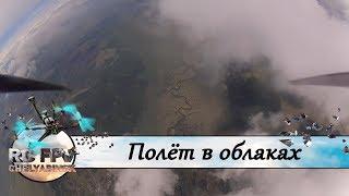 Пикирование с 2500 метров сквозь облака на квадрокоптере со скоростью 30 метров в секунду