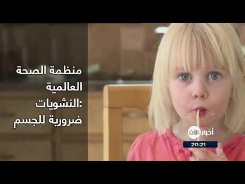 هل تناول النشويات مُضر بالصحة؟.. منظمة الصحة العالمية تجيب  - 19:54-2019 / 1 / 12