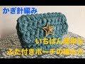 いちばん簡単なふた付きポーチの編み方 ズパゲッティの編み方