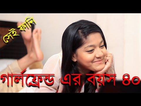 গার্লফ্রেন্ড এর বয়স ৪০ ?  | Bangla Funny Video | Bangla Fun EP 22