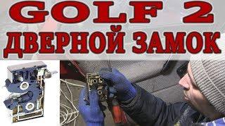 Гольф 2 замена дверных замков и мой старый распределитель зажигания, он же разнощик
