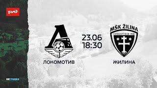 Товарищеский матч «Локомотив» — «Жилина» // 23.06.2021