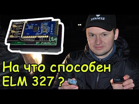 Что еще умеет адаптер ELM327 ?