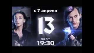 13 / Тринадцать (13, 14, 15 серия) все серии смотреть онлайн (17.03.2014)