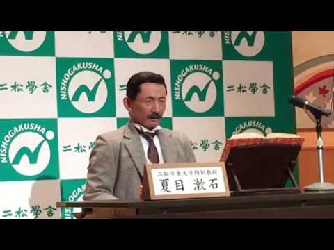Demonstration of a Natsume Soseki android [RAW VIDEO]