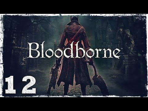 Смотреть прохождение игры [PS4] Bloodborne. #12: Босс: Чудовище-кровоглот.