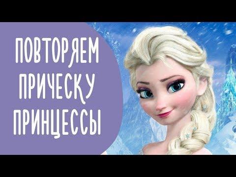 Прически Принцесс:  Холодное Сердце и Украденная Принцесса  | Family Is...