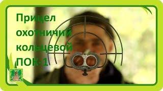 Прицел охотничий кольцевой ПОК-1