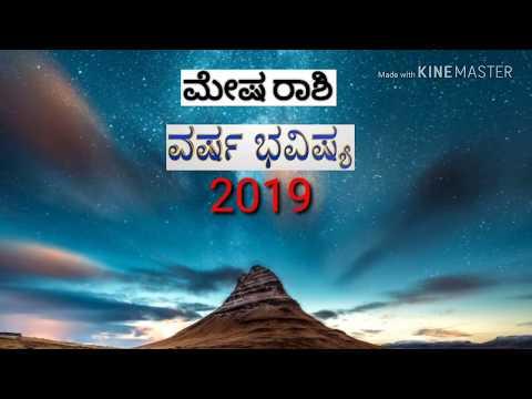 Mesha rashi bhavishya 2019 Kannada