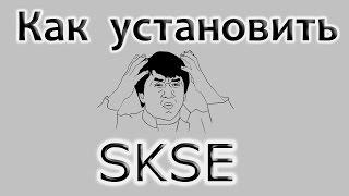 Как установить мод SKSE для Скайрима(, 2013-12-04T14:07:22.000Z)