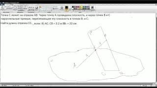 10 класс. Геометрия. Параллельность прямой и плоскости.