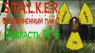 Сталкер ОП 2 Выкрасть РГ-6 у Свободы