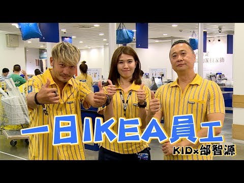 邰智源跟KID要去IKEA賣傢俱?!【一日系列第三十四集】