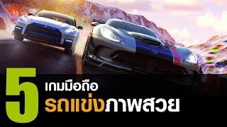5 เกมมือถือ แนว Racing แข่งรถภาพสวยอันสุดมันส์ [iOS / Androis]
