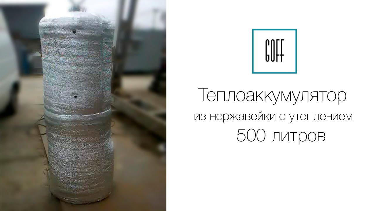 Продам ёмкости из нержавейки, на 500 литров служила для холодной воды, на 350 литров с встроенной тэной с терморегулятором, служила для нагрева воды. Для семьи из 10 человек, достаточно соединить и настроить их в доме для любых нужд, либо встроить в стену, для постоянного запаса воды.