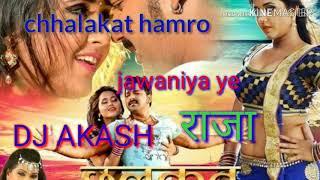 chhalakata hamro jawaniya ye raja mp3 song dj remix 2019 new song