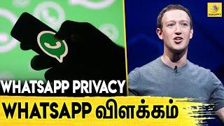 Whatsapp தகவலை திருடாது – வாட்ஸ்அப் நிறுவனம் விளக்கம் | Whatsapp New Privacy
