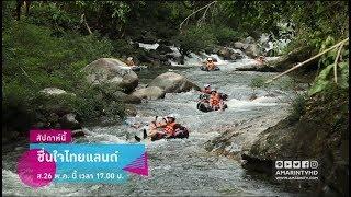 ชื่นใจไทยแลนด์ : สนุกสุดมันส์ที่น้ำตกหินลาด จ.พังงา วันเสาร์ที่ 26 พ.ค.61 เวลา 17.00 น.