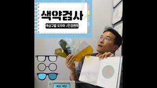 색약검사 색각검사하는 안경사