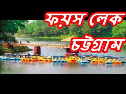Download ফয়েজ লেক -Foy's Lake Chittagong