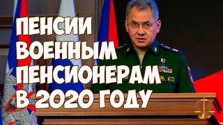 пенсии военным пенсионерам в 2020 году