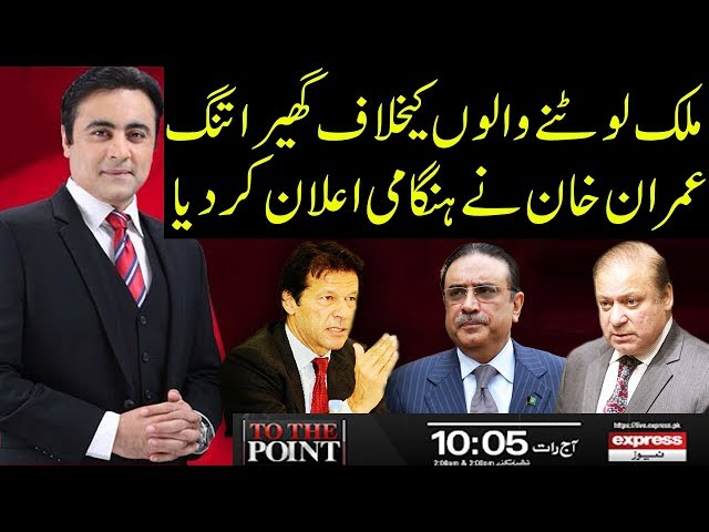 To The Point With Mansoor Ali Khan | 16 September 2019 | Express News