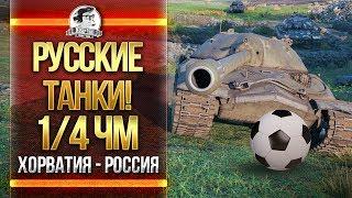ИГРАЕМ НА ТАНКАХ СССР! РОССИЯ в 1/4 ЧМ 2018!