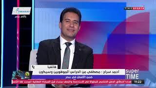super time - أحمد سراج: مصطفى شوبير من الحراس الموهوبين وأي مدرب يتمنى شخصية زيه