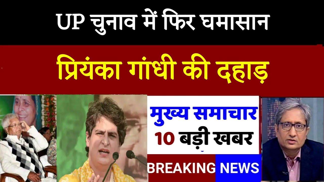 UP Election- BJP में फूट,Today Latest Breaking News - 14 जून 2021 - News, UP, Yogi, priyanka gandhi