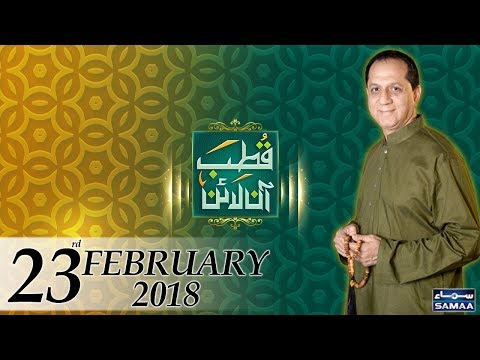 Qutb Online | SAMAA TV | Bilal Qutb | 23 Feb 2018