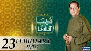 Qutb Online   SAMAA TV   Bilal Qutb   23 Feb 2018