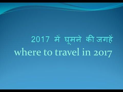 2017 में घूमने की जगहें (where to travel in 2017)