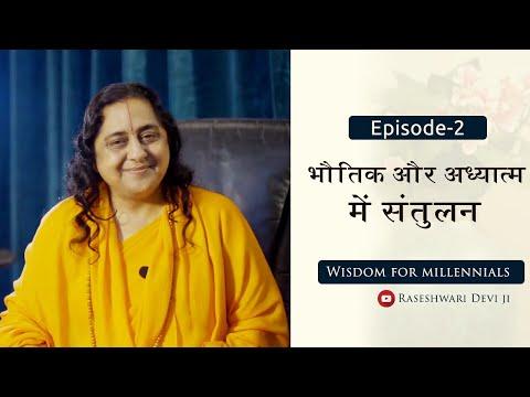 जीवन में सन्तुलन कैसे बने? II Wisdom For Millennials II Raseshwari Devi Ji