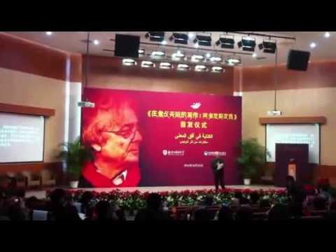Famous Syrian Poet Mr. Adonis visits Beijing Foreign Studies University