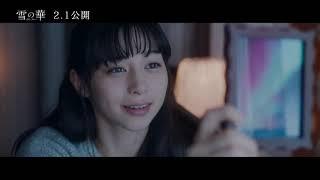 『雪の華』本編映像(奇跡の赤いオーロラ編)