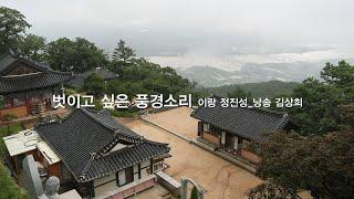 벗이고 싶은 풍경소리_이랑 정진성_낭송 김상희_편집 윤…