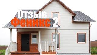 """ОТЗЫВ о доме из клееного бруса """"ФЕНИКС 2 Б"""" ЗОДЧИЙ"""
